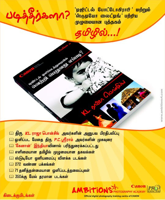 photography book poster